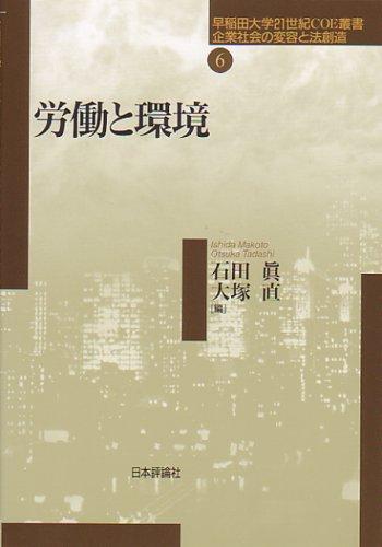 9784535002265: Rōdō to kankyō