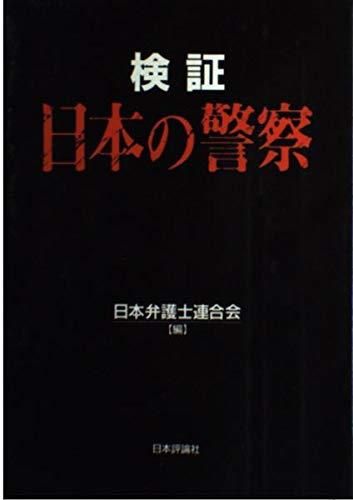 9784535510364: Kensho Nihon no keisatsu: Hirakareta keisatsu to jiritsushita shimin shakai o mezashite (Japanese Edition)