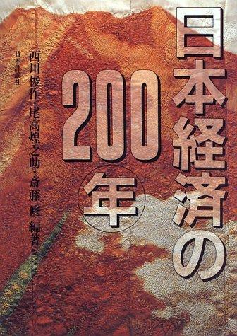 9784535550261: Nihon keizai no 200-nen (Japanese Edition)