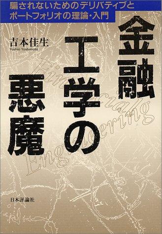 9784535551879: Kin'yū kōgaku no akuma : damasarenai tameno deribatibu to pōtoforio no riron nyūmon.
