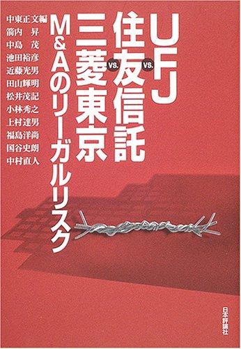 9784535554337: UFJ vs. Sumitomo Shintaku vs. Mitsubishi Tōkyō : M&A no rīgaru risuku