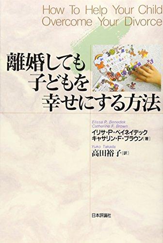 9784535561441: How to Help Your Child Overcome Your Divorce = Rikonshitemo kodomo o shiawase ni suru hoho [Japanese Edition]