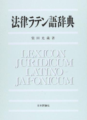 Horitsu Ratengo jiten =: Lexicon juridicum Latino-Japonicum: Mitsuzo Shibata