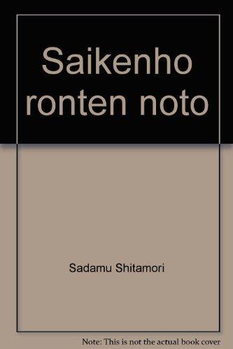 9784535578517: Saikenhō ronten nōto (Japanese Edition)