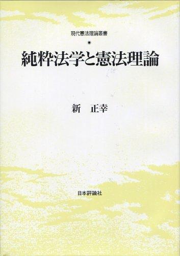 Junsui hogaku to Kenpo riron (Gendai Kenpo riron sosho) (Japanese Edition): Masayuki Atarashi