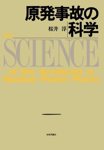 9784535580473: Genpatsu jiko no kagaku =: The science of the accidents in nuclear power plants (Japanese Edition)