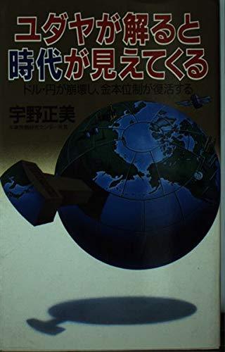 9784537021073: Yudaya ga wakaru to jidai ga miete kuru: Doru, en ga hōkaishi kin hon'isei ga fukkatsusuru toki (Darin) (Japanese Edition)