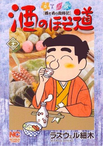 9784537125405: Sake No Hosomichi 26