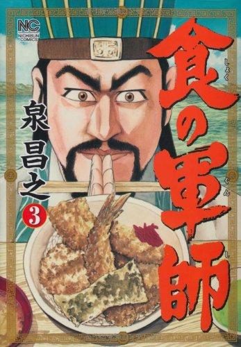 9784537130881: Shoku no gunshi - Vol.3 (Nichibun Comics) Manga