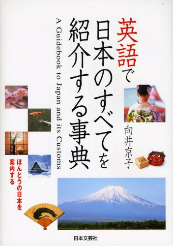 9784537206784: A Guidebook to Japan and Its Customs [Japanese Edition]