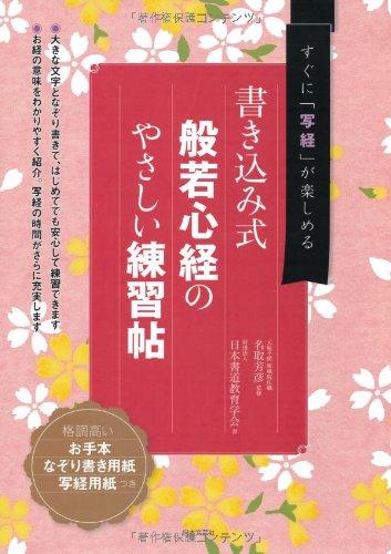 Hannyashingyo no yasashi renshucho : Kakikomishiki : Hōgen Natori; Nihon