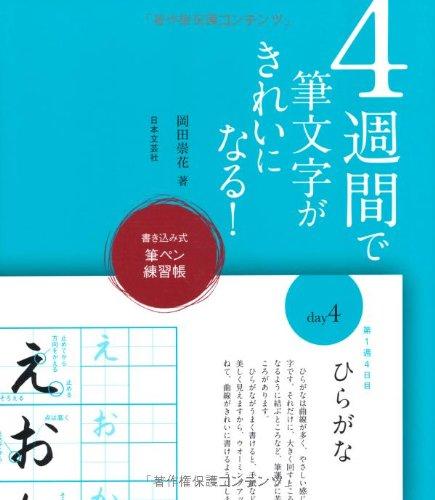 Yonshukan de fudemoji ga kirei ni naru: editor: Nihonbungeisha.