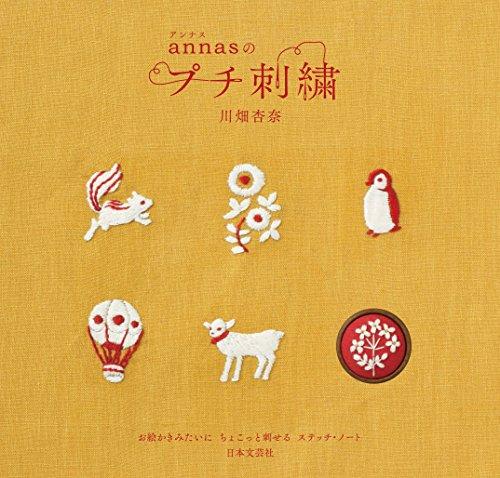 Japanese Craft Book ~ Petit embroidery of: Kawabata Anna