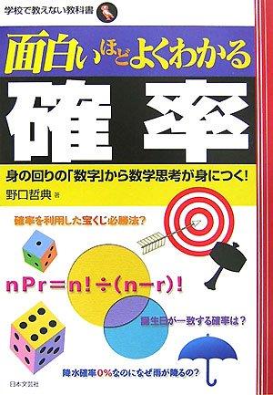 9784537255133: Omoshiroi hodo yoku wakaru kakuritsu : Minomawari no sūji kara sūgaku shikō ga minitsuku