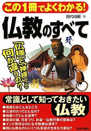 9784537258103: この1冊でよくわかる!仏教のすべて