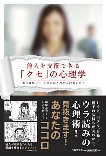 9784537261004: Tanin o shihai dekiru kuse no shinrigaku : honto�