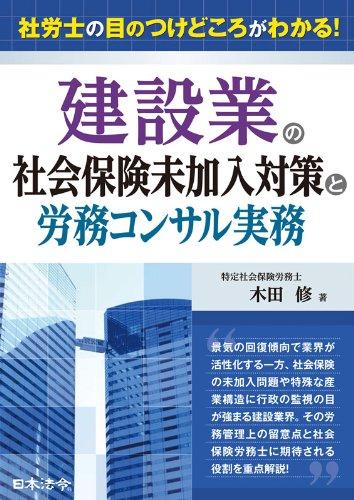 9784539723760: Kensetsugyo no shakai hoken mikanyu taisaku to romu konsaru jitsumu : Sharoshi no me no tsukedokoro ga wakaru.