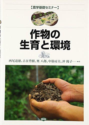9784540000263: Sakumotsu no seiiku to kankyō