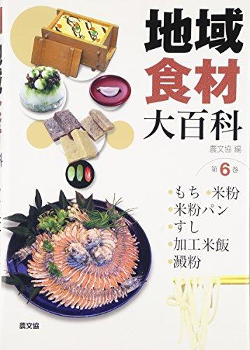 """Chiiki shokuzai daihyakka: Noà """"-san-gyoson Bunka Kyoà """"kai (Japan)"""