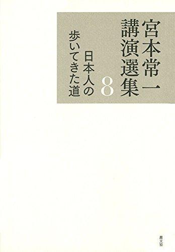 9784540131486: 日本人の歩いてきた道 (宮本常一講演選集)