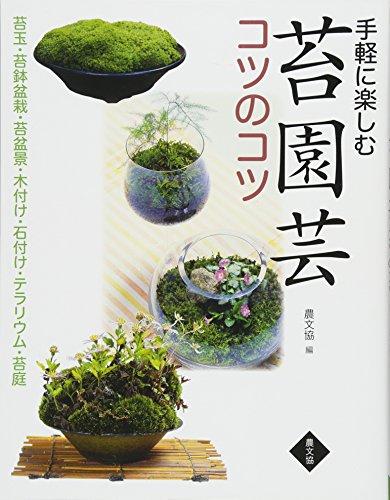 9784540151743: 手軽に楽しむ 苔園芸コツのコツ 苔玉・苔鉢盆栽・苔盆景・木付け・石付け・テラリウム・苔庭