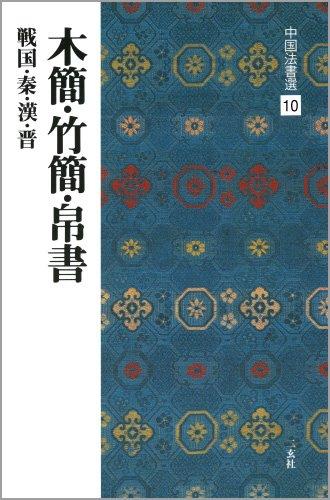9784544005103: Mokkan, chikukan, hakusho : Sengo, Shin, Kan, Shin