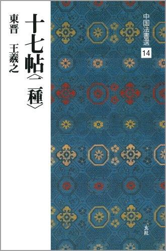 9784544005141: 十七帖〈二種〉[東晋・王羲之/草書] (中国法書選 14)