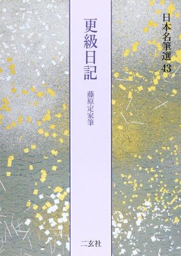 Sarashina nikki: Sadaie Fujiwara