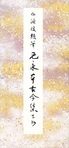 9784544014877: 元永本古今集下 抄 (原色かな手本)