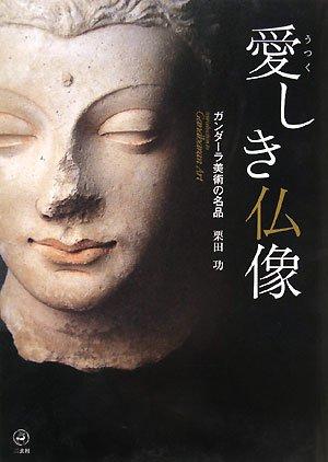 9784544023350: Utsukushiki butsuzō : Gandāra bijutsu no meihin