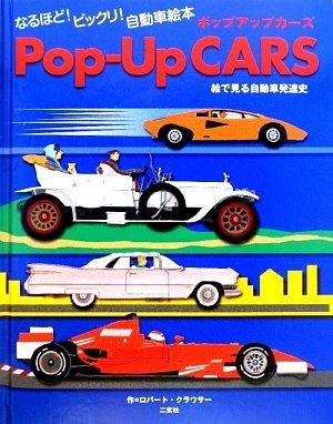 Pop-Up CARS_çµµã�§è¦‹ã'‹è‡ªå‹...