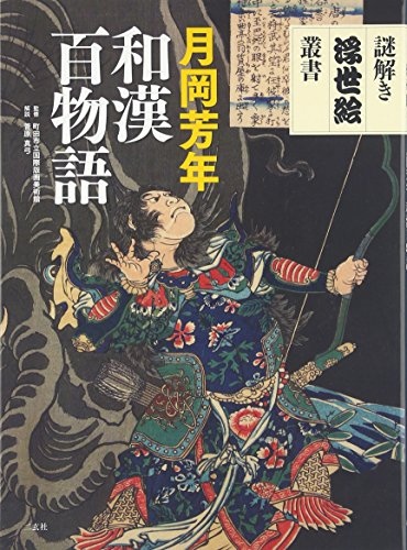 9784544212044: Tsukioka Yoshitoshi: One Hundred Tales