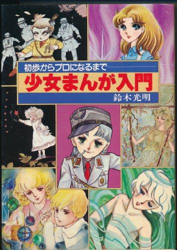 9784557465857: Shojo Manga Nyumon : Shoho Kara Puro Ni Naru Made