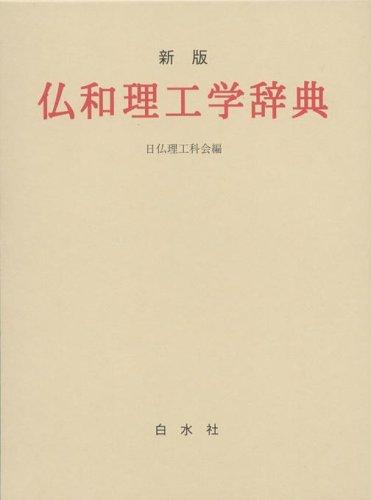 9784560000397: Futsuwa rikōgaku jiten = Dictionnaire des termes techniques et scientifiques francais - japonais.