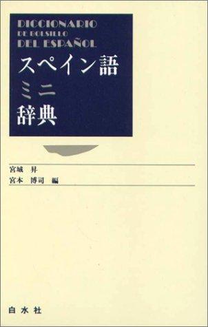 DICCIONARIO DE BOLSILLO DEL ESPAÑOL Spanish and Japanese): Noboru Miyagi y Hiroshi Miyamoto