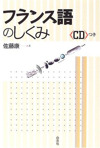9784560002988: Furansugo No Shikumi