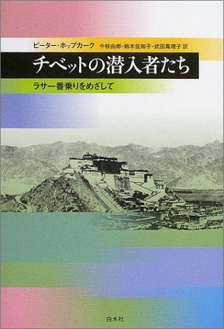 9784560030448: Chibetto no sennyūshatachi : Rasa ichiban nori o mezashite