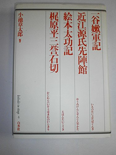 9784560032749: Ichinotani futaba gunki. Ōmi Genji senjin yakata. Ehon Taikōki. Kajiwara Heizō homare no ishikiri (Kabuki on stage) (Japanese Edition)