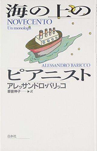 9784560046708: Novecento; Un Monologo / the Legend of 1900 [Japanese Edition]