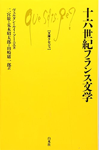 å  å ä  ç  ã  ã  ã  ã  æ  å¦ (æ  åº«ã  ã »ã  ã ¥): Verdun L Saulnier; Takashi Ninomiya