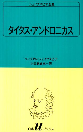 9784560070062: Titus Andronicus [Japanese Edition]