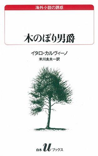 9784560071113: 木のぼり男爵 (Kinobori Danshaku)