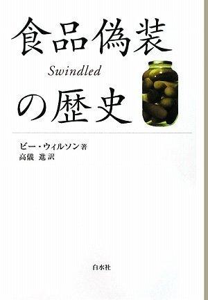 9784560080146: Shokuhin gisō no rekishi