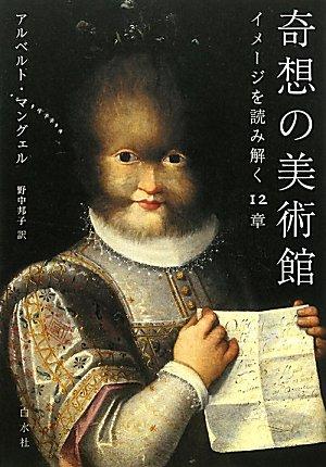 9784560080993: Kisō no bijutsukan : Imēji o yomitoku 12shō
