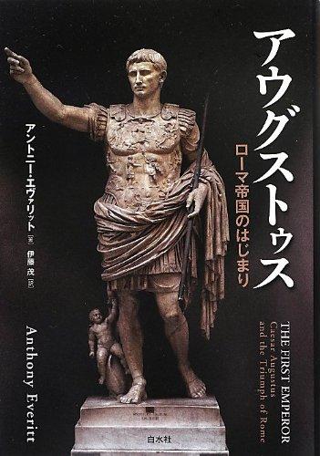 9784560082980: Augusutusu : Roma teikoku no hajimari.