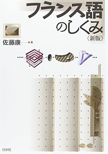 9784560086841: Furansugo no shikumi