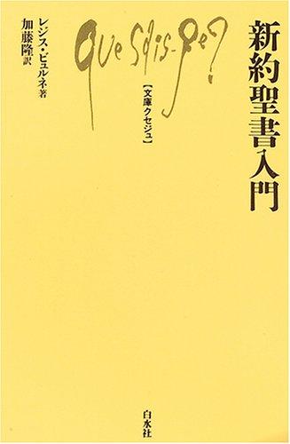 Shin'yaku seisho nyumon.
