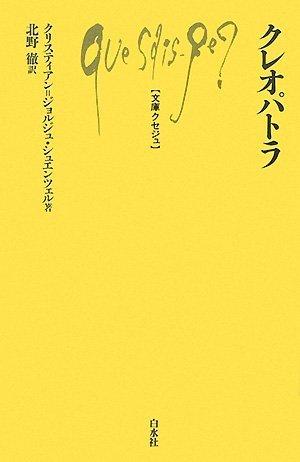 9784560509159: Kureopatora.