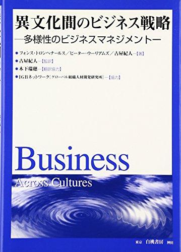 9784561234210: Ibunkakan no bijinesu senryaku : Tayōsei no bijinesu manejimento