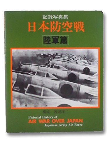 9784562010752: [In Japanese & English]. Pictorial history of Air War over Japan. Japanese Army Air Force.